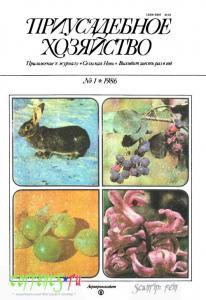 Приусадебное хозяйство 1986 №01