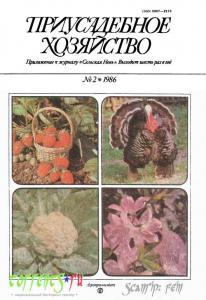 Приусадебное хозяйство 1986 №02
