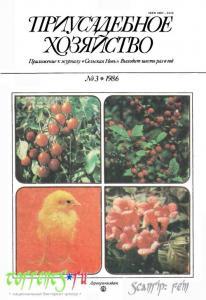 Приусадебное хозяйство 1986 №03