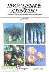 Приусадебное хозяйство 1986 №04