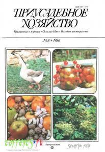 Приусадебное хозяйство 1986 №05
