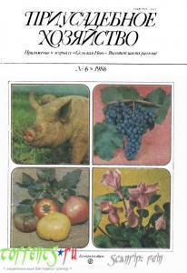 Приусадебное хозяйство 1986 №06