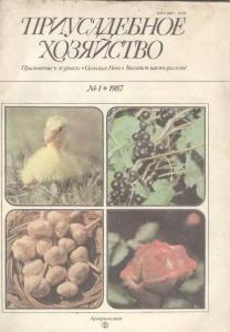Приусадебное хозяйство 1987 №01