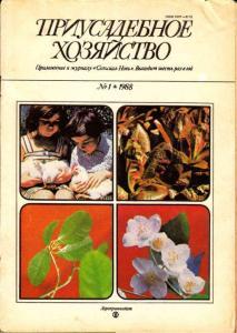 Приусадебное хозяйство 1988 №01