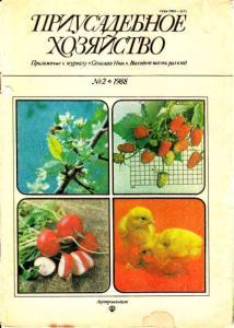 Приусадебное хозяйство 1988 №02