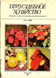 Приусадебное хозяйство 1988 №03