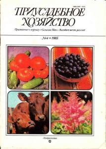 Приусадебное хозяйство 1988 №04