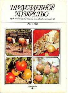 Приусадебное хозяйство 1988 №05