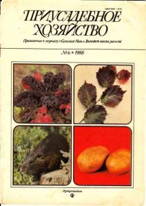 Приусадебное хозяйство 1988 №06