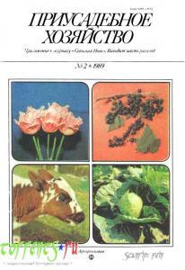 Приусадебное хозяйство 1989 №02