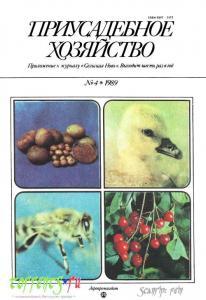 Приусадебное хозяйство 1989 №04