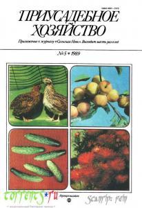 Приусадебное хозяйство 1989 №05