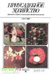 Приусадебное хозяйство 1989 №06
