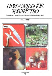 Приусадебное хозяйство 1990 №01