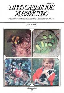 Приусадебное хозяйство 1990 №02