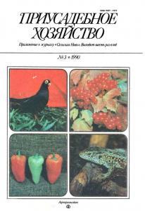 Приусадебное хозяйство 1990 №03