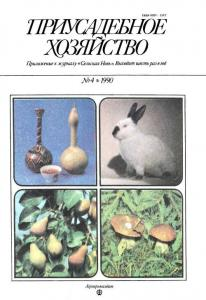 Приусадебное хозяйство 1990 №04