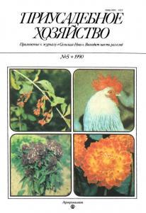 Приусадебное хозяйство 1990 №05