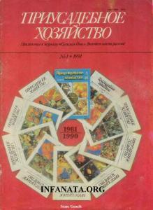 Приусадебное хозяйство 1991 №01