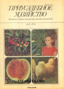 Приусадебное хозяйство 1991 №02