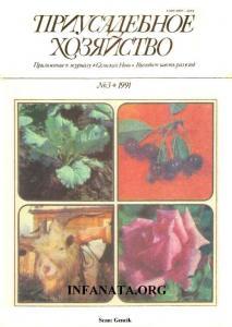 Приусадебное хозяйство 1991 №03