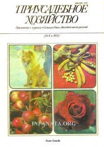 Приусадебное хозяйство 1991 №04