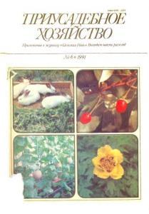 Приусадебное хозяйство 1991 №06