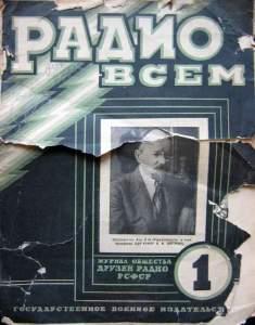 Радио всем 1925 №01