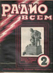 Радио всем 1925 №02