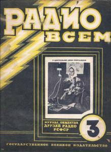 Радио всем 1925 №03