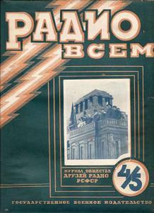 Радио всем 1925 №04-05
