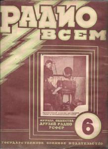 Радио всем 1925 №06