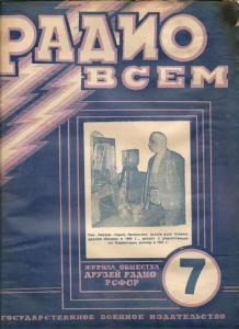 Радио всем 1925 №07