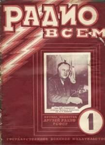 Радио всем 1926 №01