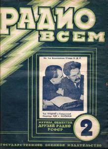 Радио всем 1926 №02
