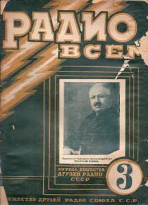 Радио всем 1926 №03