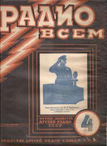Радио всем 1926 №04
