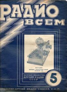 Радио всем 1926 №05