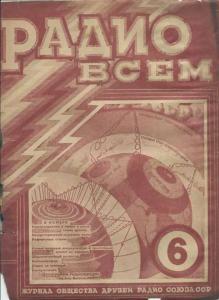Радио всем 1926 №06