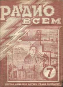 Радио всем 1926 №07