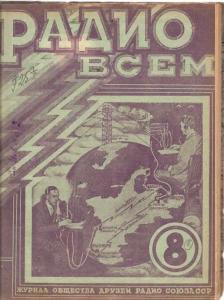 Радио всем 1926 №08