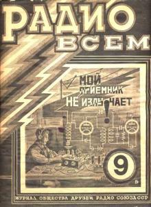 Радио всем 1926 №09