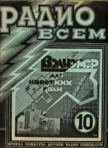 Радио всем 1926 №10
