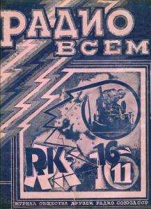 Радио всем 1926 №11