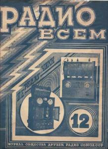 Радио всем 1926 №12