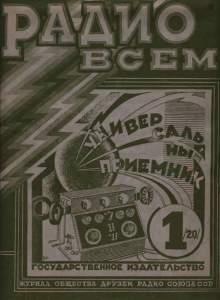 Радио всем 1927 №01