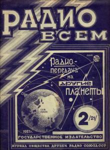 Радио всем 1927 №02