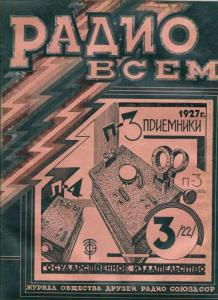 Радио всем 1927 №03
