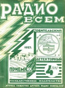 Радио всем 1927 №04