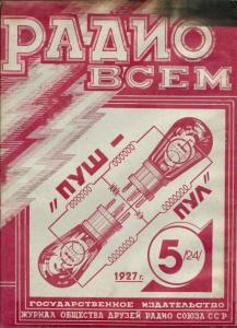 Радио всем 1927 №05